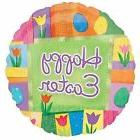 18 Inch Happy Easter Patchwork Mylar Balloon